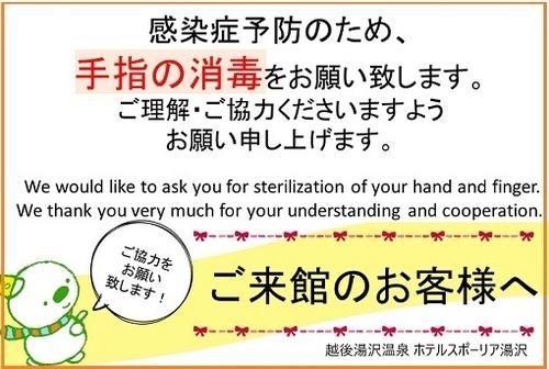感染症予防_名入2.jpg